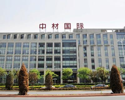 中国中材国际工程股份有限公司